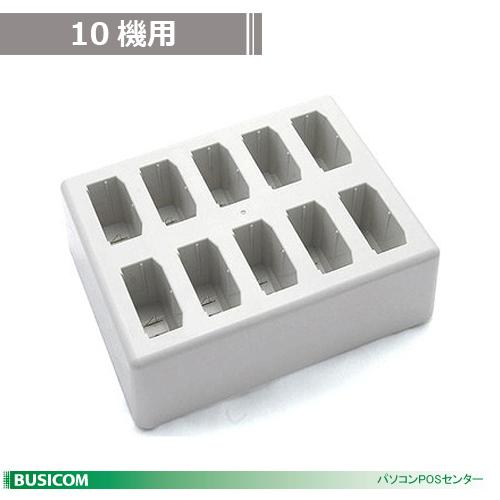 ワンタッチコールシステム 受信機専用充電器(10台用)WCH【代引手数料無料】♪
