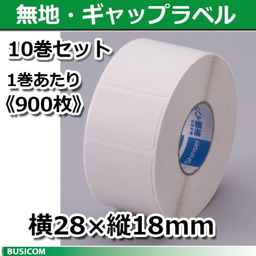 【新盛(HALLO)】TokiPri用ハローラベル 28T18SG 無地 横28×縦18mm(900枚)10巻セット♪