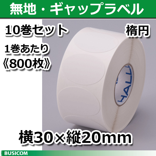 【新盛(HALLO)】TokiPri用ハローラベル 30T20SGE 楕円無地 横30×縦20mm(800枚)10巻セット♪