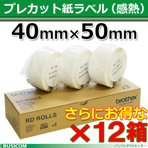 【brother/ブラザー】RD-U07J1-12 TD-2130N/2130NSA用プレカット紙ラベル(感熱) 40mm×50mm 1,341枚/1巻【12箱セット】【手数料無料】♪