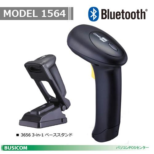 Bluetooth無線/2次元コードスキャナ MODEL 1564 クレードル付セット(USB)【代引手数料無料】♪