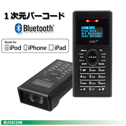 【KOAMTAC】KDC350Li iOS連携(MFi認証)テンキー付き小型データコレクター《1次元バーコード(レーザー)》【代送料無料】♪