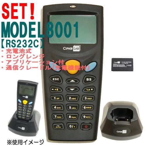 ロングレンジCCDハンディターミナルセット8001C-02R-SET(充電池2MBRS232C)【代引手数料無料】♪