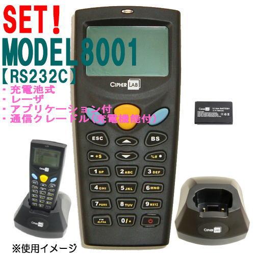 レーザーハンディターミナルセット8001L-02R-SET(充電池2MBRS232C)【代引手数料無料】♪