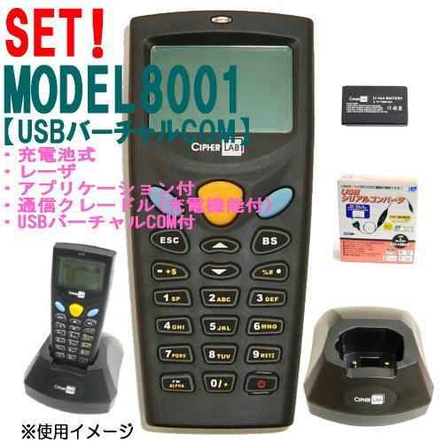 レーザーハンディターミナルセット8001L-02U-SET(充電池2MBUSB)【代引手数料無料】♪