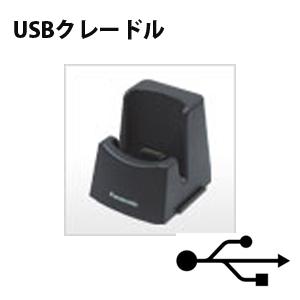 JT-H320HT用USBクレードル(集配信装置) ※ACアダプター、USBケーブル付属【代引手数料無料】♪