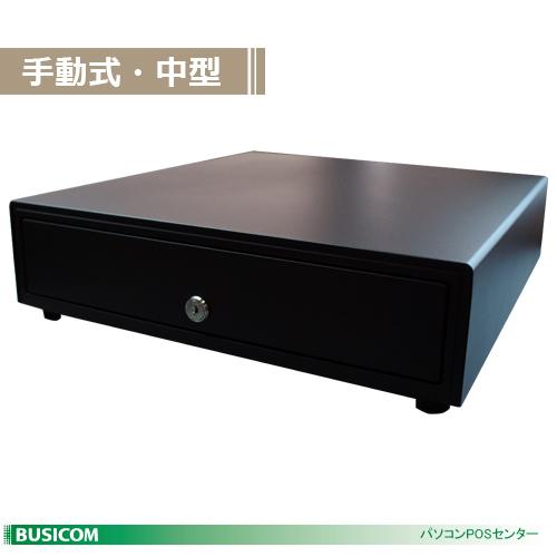 BUSICOM 手動式キャッシュドロアー[中型]4B/6C(黒) iPad/AndroidタブレットのPOSレジにも! BC-423HP♪