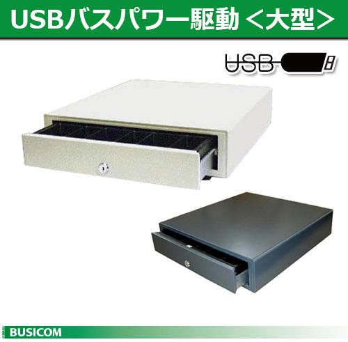 USBバスパワー駆動キャッシュドロアー[USB大型]4B/6C【代引手数料無料】♪
