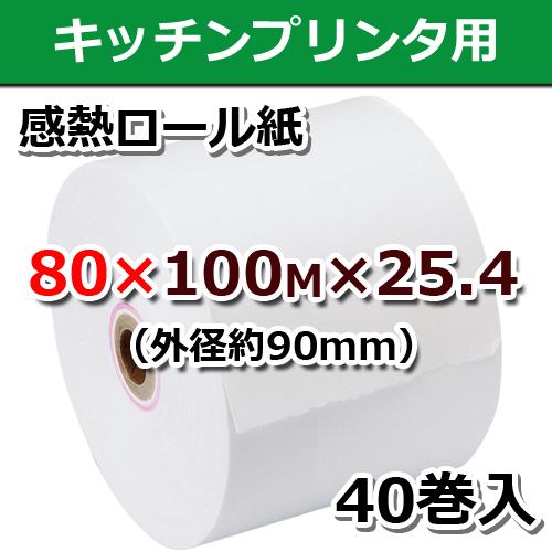 ST80100M-20N-2 KCP-100対応 40巻セット 80mm×100M BUSICOM 感熱ロール紙 (外径約90mm)