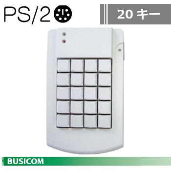 プログラマブルキーボード 20キー(USBアイボリー) KB20A-PS【代引手数料無料】♪