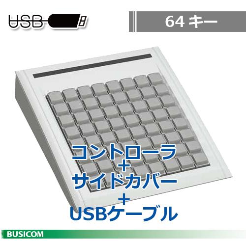 【ティプロ】FREE POSキーボード 64キー・白《USBセット》 TMC-KMCV64USB-W【代引手数料無料】♪