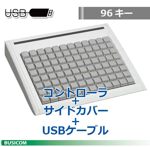 【ティプロ】FREE POSキーボード 96キー・白《USBセット》 TMC-KMCV96USB-W【代引手数料無料】♪