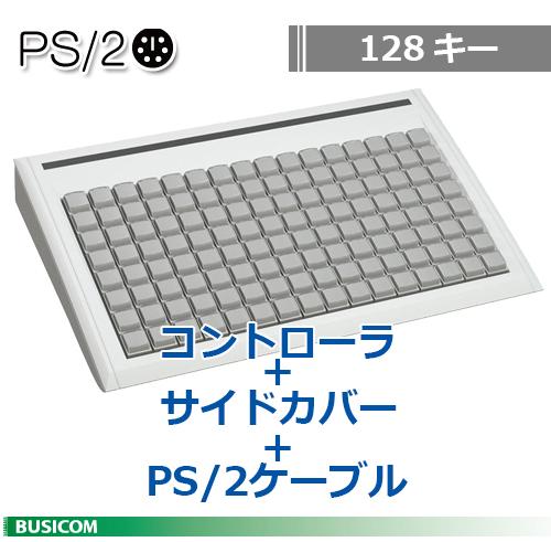 【ティプロ】FREE POSキーボード 128キー・白《PS/2セット》 TMC-KMCV128-W【代引手数料無料】♪
