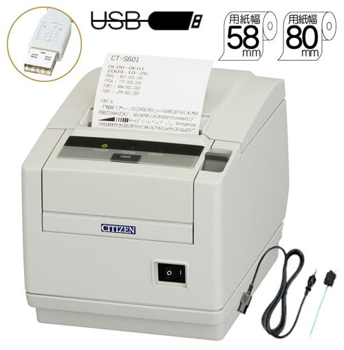 CITIZENサーマルレシートプリンタCT-S601II【USB】電源同梱 CT-S601IIUB【代引手数料無料】♪