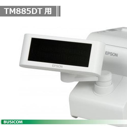 【EPSON】カスタマーディスプレイ TM-T885-DT用/ホワイト DM-D110DTW【代引手数料無料】♪