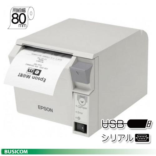 EPSON エプソンTM702US201 サーマルレシートプリンター《USB おすすめ特集 代引手数料無料 シリアルRS-23280mmクールホワイト》前面操作電源付 限定タイムセール