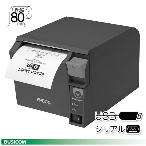 【EPSON】エプソンTM702US202 サーマルレシートプリンター《USB/シリアルRS-23280mmダークグレイ》前面操作電源付【代引手数料無料】♪