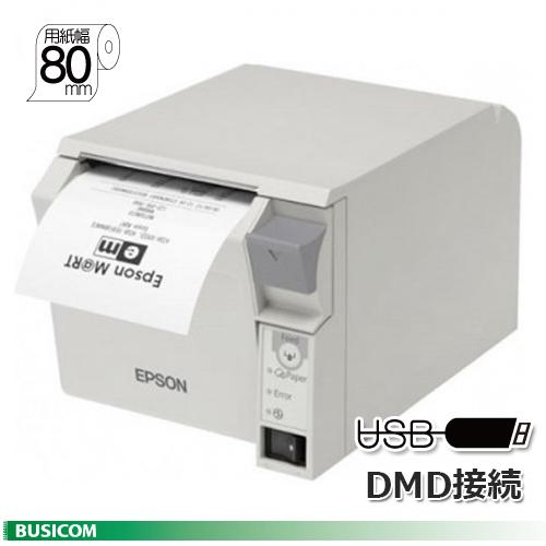 【EPSON】エプソンTM702UD241 サーマルレシートプリンター《USB/カスタマディスプレコネクタ80mmクールホワイト》前面操作電源付【代引手数料無料】♪