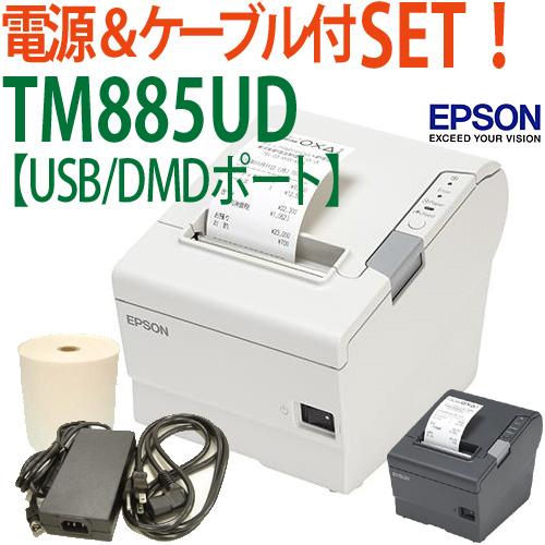 【在庫限り】EPSON/エプソン レシートプリンターTM885UD サーマルレシートプリンタ電源付 【USB/DMD】【代引手数料無料】♪