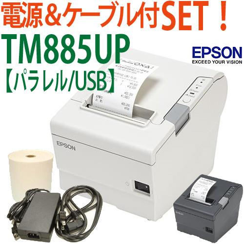 【在庫限り】EPSON/エプソン レシートプリンターTM885UP サーマルレシートプリンタ電源付 【パラレル/USB】【代引手数料無料】♪