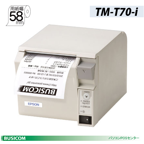 【EPSON】エプソンスマートレシートプリンター TM-T70-I (58mm幅/クールホワイト) TMT70I764【代引手数料無料】♪