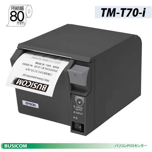 【EPSON】エプソンスマートレシートプリンター TM-T70-I (80mm幅/ダークグレー) TMT70I763【代引手数料無料】♪