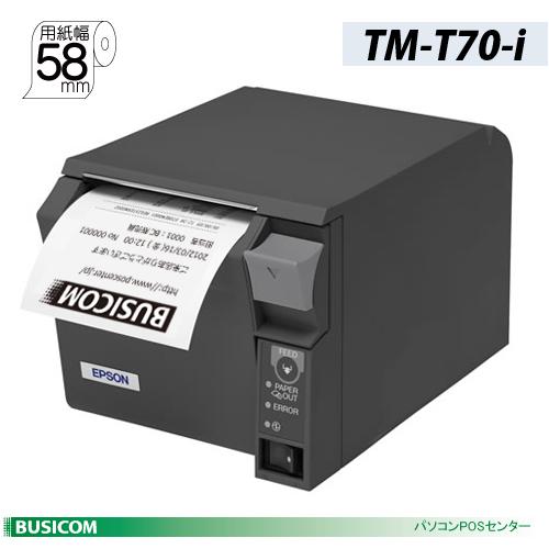 【EPSON】エプソンスマートレシートプリンター TM-T70-I (58mm幅/ダークグレー) TMT70I762【代引手数料無料】♪