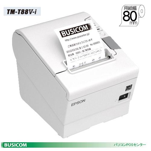 【EPSON】エプソンスマートレシートプリンター TM-T88V-I サーマルプリンタ(80mm幅/クールホワイト)TMT885I797【代引手数料無料】♪