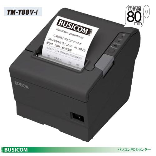 【EPSON】エプソンスマートレシートプリンター TM-T88V-I サーマルプリンタ(80mm幅/ダークグレー)(TMT885I772リニューアルモデル)【代引手数料無料】♪
