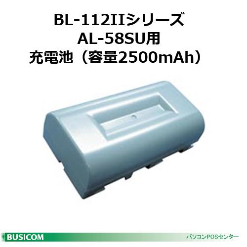 【三栄電機】BL2-58シリーズ、BL-112IIシリーズ、AL-58SU用充電池(容量2500mAh)【代引手数料無料】♪