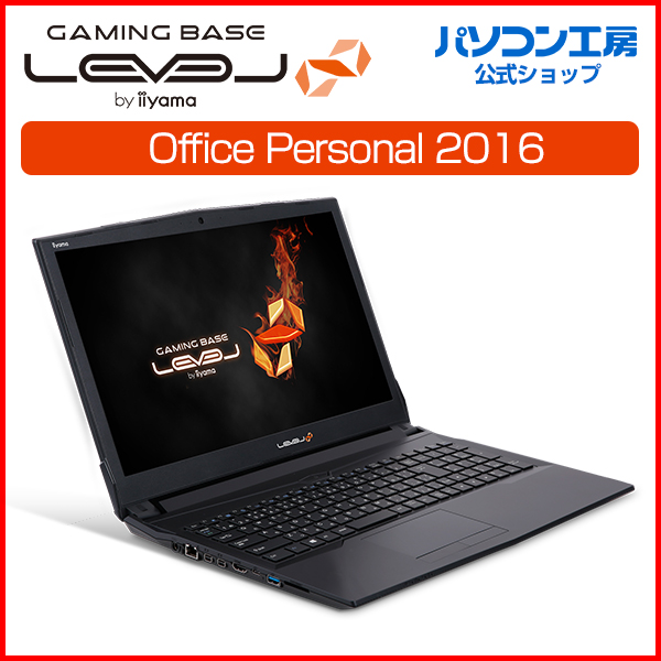 [Office Personal] iiyama ノートPC LEVEL-15FX095-i7-RNSXM [15.6型FHD/Core i7-8750H/GeForce GTX 1060/8GB メモリ/512GB M.2 SSD]