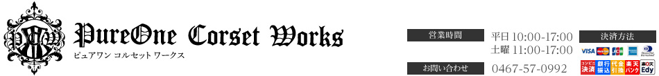 PureOne Corset Works:世界大会で2位を獲得した職人が作る本格派コルセット。