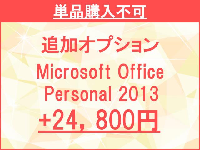 【単品販売不可】Microsoft Office Personal 2013中古パソコンソフトウェア 送料無料 あす楽対応【中古】