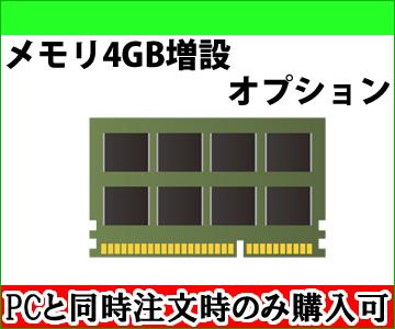 4GBメモリ増設 4GB増設【単品販売不可商品】中古パソコン サービス メモリ 送料無料 あす楽対応 SALE 【中古】【中古パソコン】