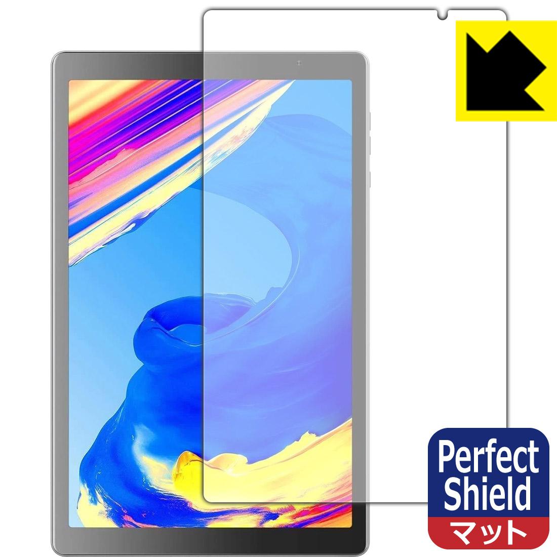 アンチグレアタイプ 非光沢 VANKYO MatrixPad S20 ブランド買うならブランドオフ 専用保護フィルム 専門店 smtb-kd Perfect ワンーキョー 保護シート Shield