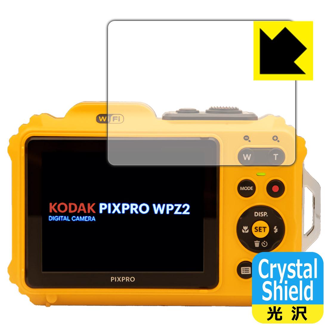【光沢タイプ】KODAK PIXPRO WPZ2 (液晶用) 専用保護フィルム(保護シート) Crystal Shield KODAK PIXPRO WPZ2 (液晶用) 【smtb-kd】