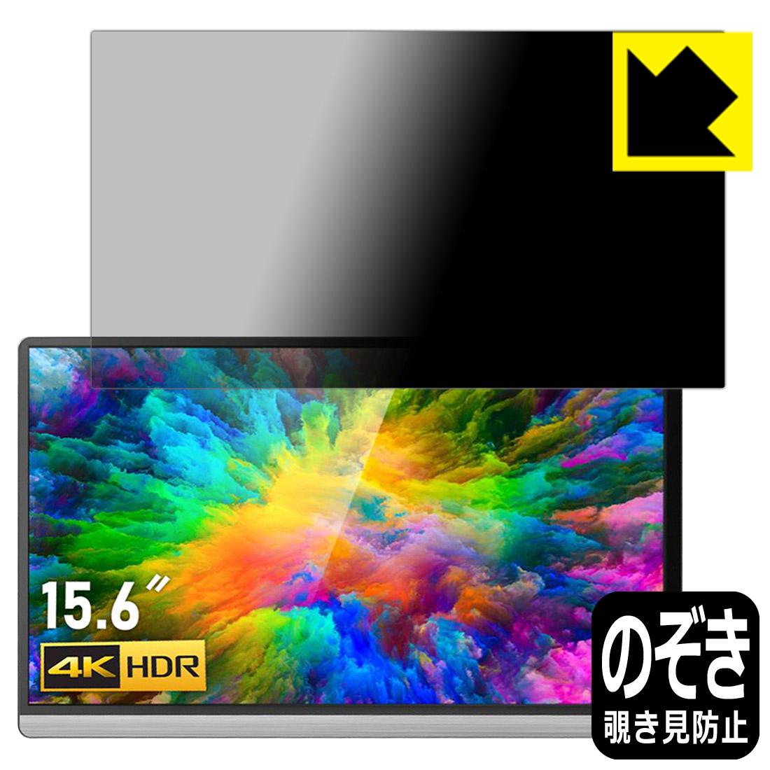 【送料無料】Privacy Shield T-Bao T15-4K 15.6インチ ポータブルモニター 【smtb-kd】