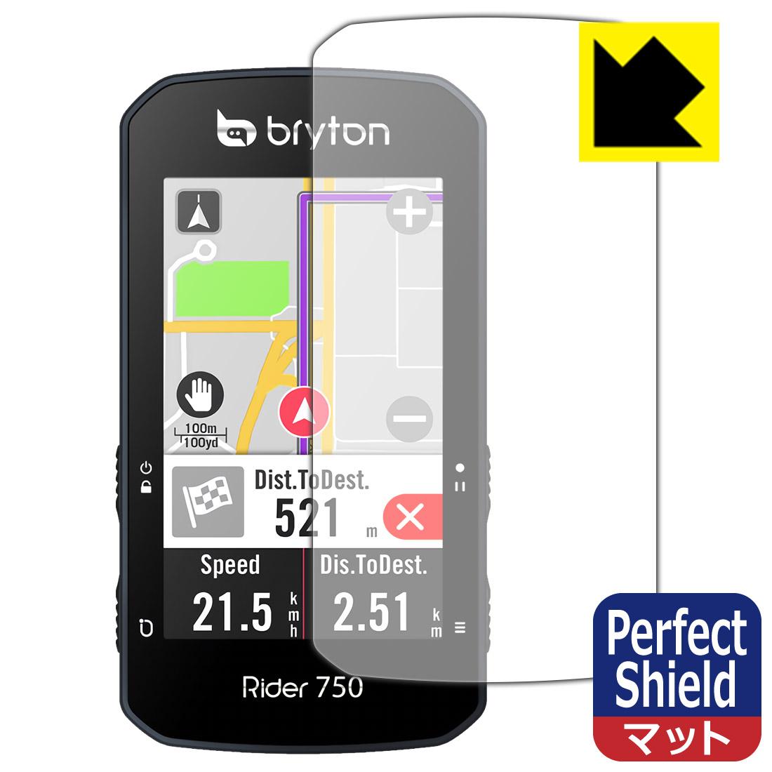 アンチグレアタイプ 非光沢 bryton Rider 年中無休 送料無料 750 Shield 保護シート Perfect smtb-kd 専用保護フィルム