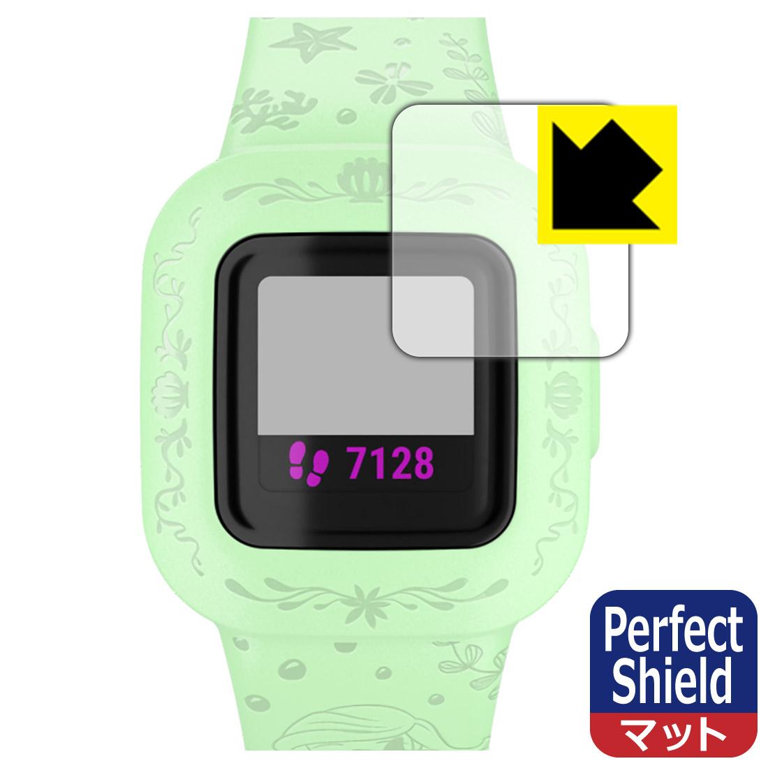 アンチグレアタイプ マーケット セール商品 非光沢 GARMIN vivofit jr.3 専用保護フィルム 3枚セット smtb-kd Shield 保護シート Perfect