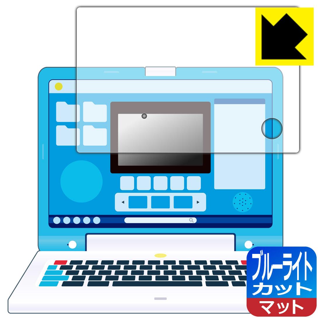 ブルーライト低減タイプ 反射低減 ラーニングパソコン 用 全面保護タイプ 専用保護フィルム 海外限定 保護フィルム 定番から日本未入荷 ブルーライトカット ドラえもん 保護シート smtb-kd