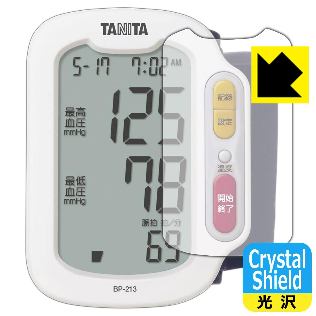 マーケット 光沢タイプ タニタ手首式血圧計 BP-213 用 専用保護フィルム Shield 保護シート ランキング総合1位 Crystal smtb-kd