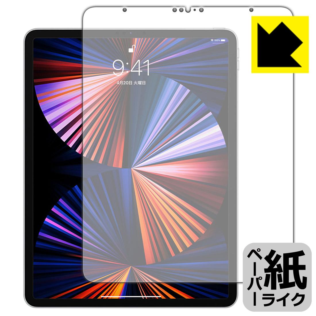 公式ショップ ペーパーライク反射防止タイプ 非光沢 iPad Pro 12.9インチ 第5世代 ペーパーライク保護フィルム 前面のみ 格安店 専用保護フィルム 保護シート smtb-kd 2021年発売モデル