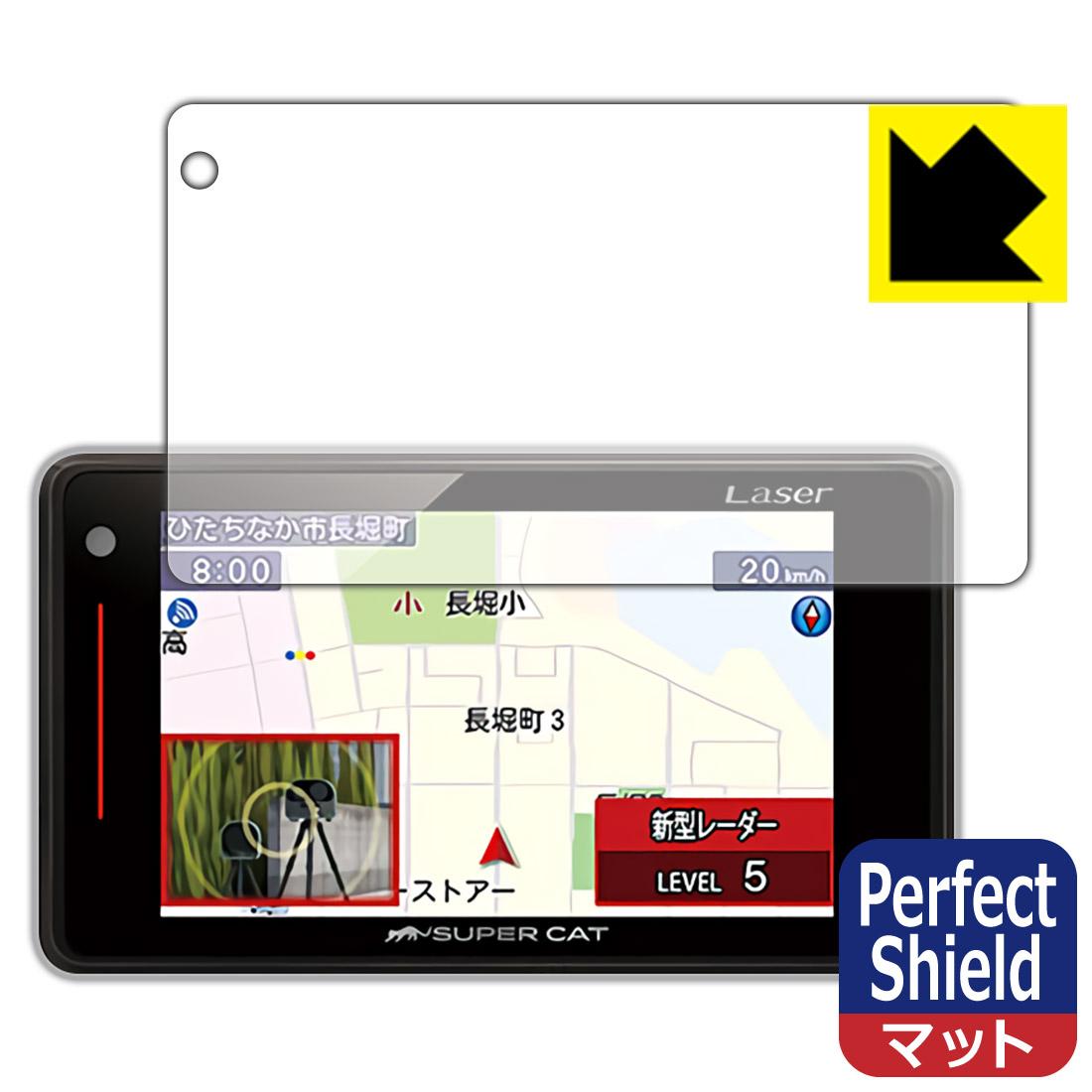 アンチグレアタイプ 非光沢 訳あり商品 レーザーレーダー探知機 お気に入り SUPER CAT Z Z210L Z120L 専用保護フィルム Z200L smtb-kd 保護シート Z110L Shield Perfect