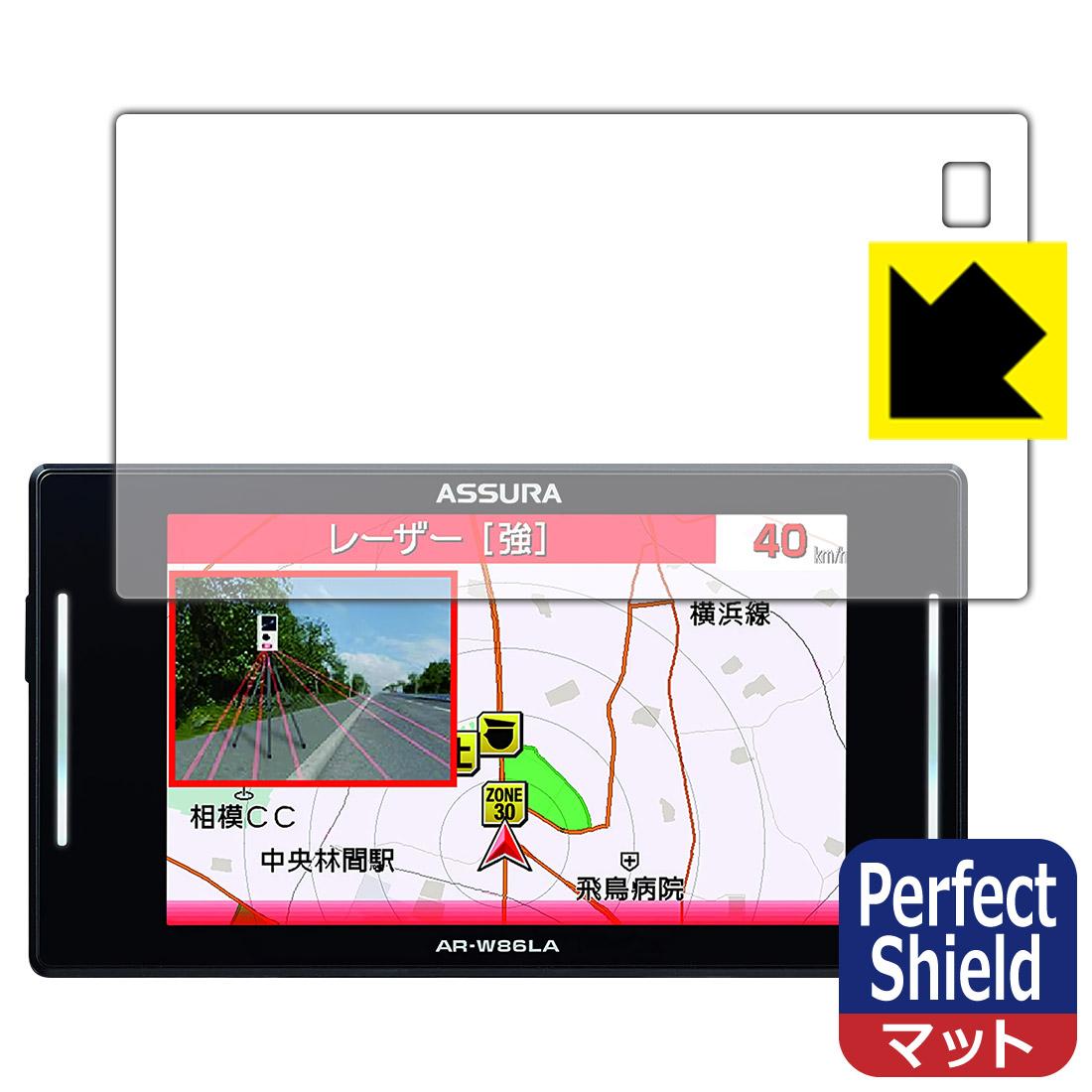 アンチグレアタイプ 非光沢 ◆高品質 GPSレーダー探知機 ASSURA AR-W86LA 信憑 専用保護フィルム Shield smtb-kd Perfect 保護シート