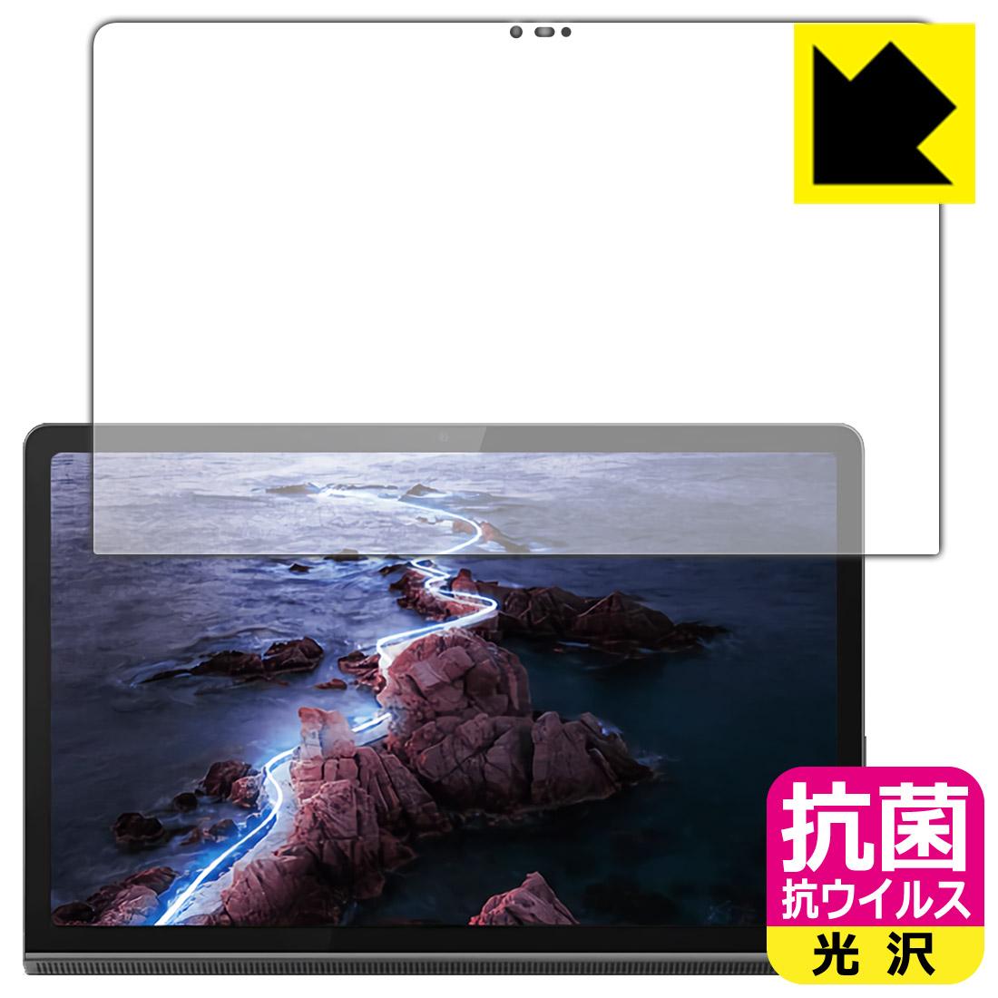 <title>抗菌 抗ウイルス 光沢 Lenovo Yoga Tab 11 専用保護フィルム 保護シート 受注生産品 保護フィルム smtb-kd</title>