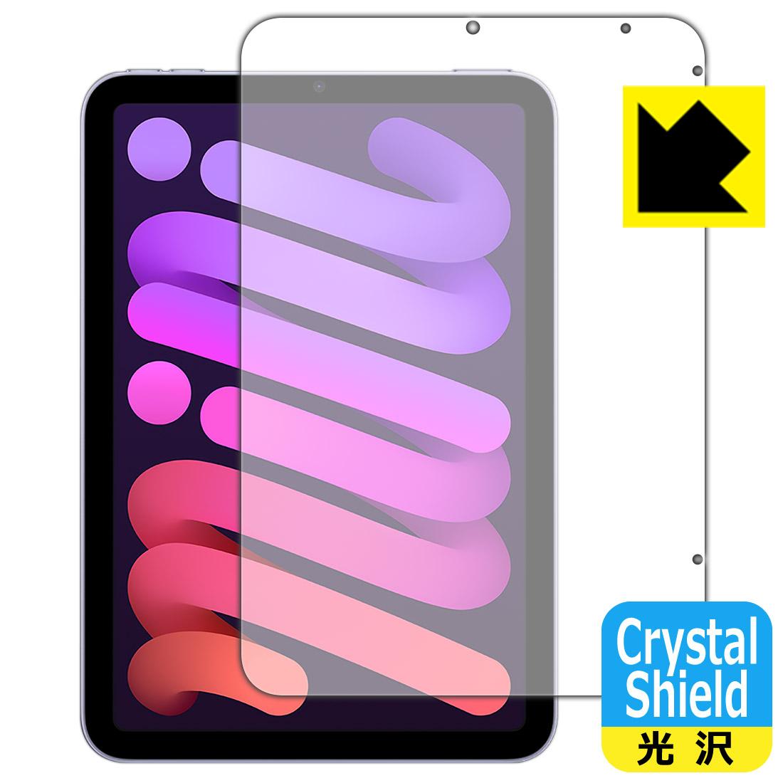 9月24日頃出荷開始予定 現在予約受付中 光沢タイプ iPad mini 第6世代 並行輸入品 2021年発売モデル Crystal Shield 前面のみ 保護シート 専用保護フィルム smtb-kd スーパーセール