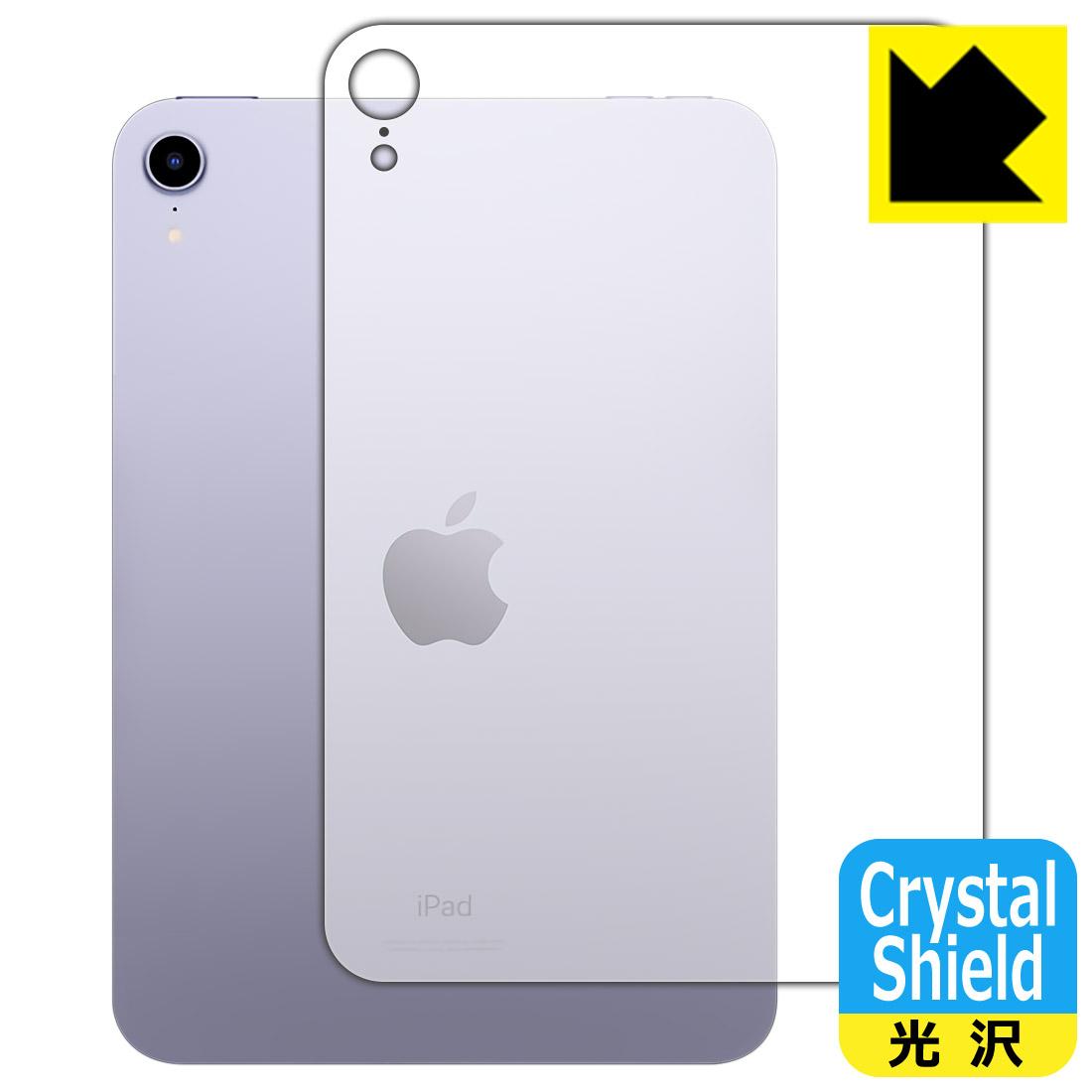 9月24日頃出荷開始予定 送料無料(一部地域を除く) 現在予約受付中 光沢タイプ iPad mini 第6世代 2021年発売モデル 専用保護フィルム 倉庫 smtb-kd 背面のみ Shield 保護シート Crystal Wi-Fiモデル