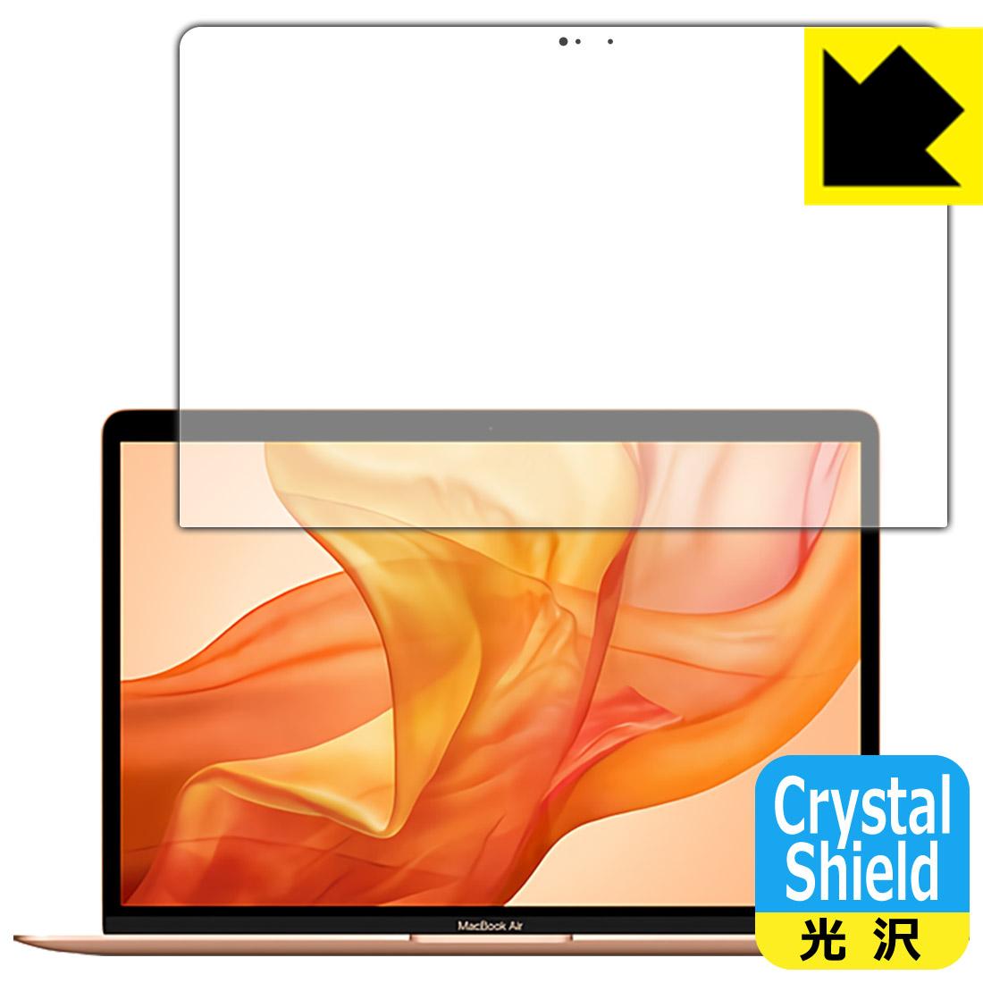 光沢タイプ MacBook Air 13インチ 2020年 2019年 専用保護フィルム 2018年 通販 売買 smtb-kd Shield Crystal 保護シート