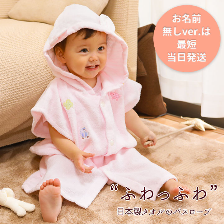 PeaceBabyGoose 累計17万着突破 ベビーのお肌をやさしくつつむふわっふわタオル×ガーゼの日本製バスローブ 出産祝いにもお選びいただいています ピースベビーグース ふわサラ湯上りパーカー 卸売り 男の子 湯上りタオル 女の子 3ヶ月~3歳頃まで バスローブ 出産祝い 品質保証 ガーゼ タオル