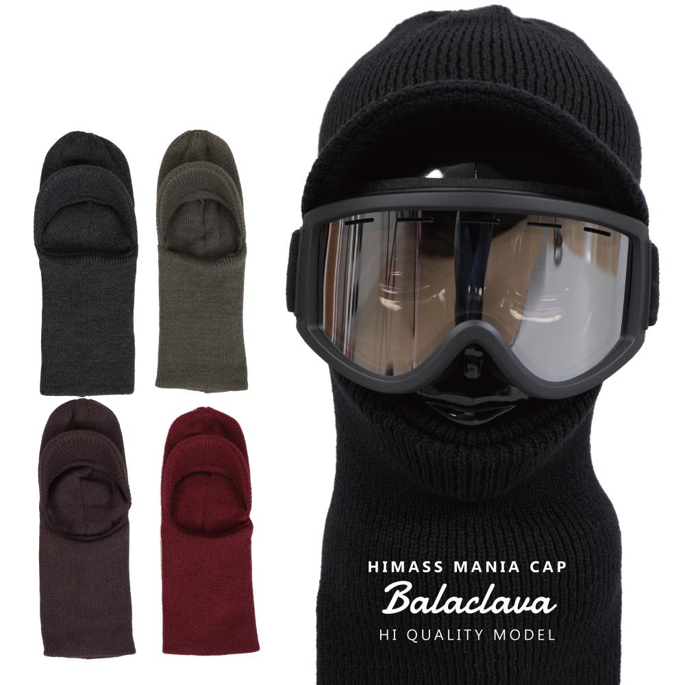 全5色 フリーサイズ 伸縮性抜群、厚手ニット編みバラクラバ スノーボード ツバ付きバラクラバ メンズ レディース snj-177-cp バラクラバ 防寒 ウィンタースポーツ ニット帽子 ぼうし スノーボード帽子 スキー